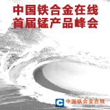 中国铁合金在线首届锰产品峰会
