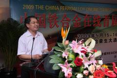 钢铁研究总院教授级高工杨志忠——《中国锰系铁合金发展态势的回顾与展望》